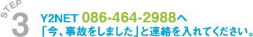 Y2NET 086-464-2988へ「今、事故をしました」と連絡を入れてください。