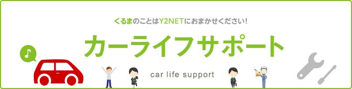 くるまのことはY2NETの「カーライフサポート」におまかせください!