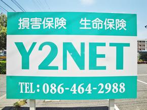 Y2NETの緑の看板