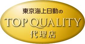 東京海道日動のTOP QUALITY代理店