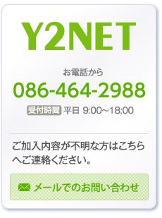 Y2NETへのお問い合わせ086-464-2988