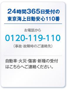 24時間365日受付の東京海上日動安心110番