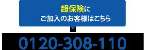 超保険にご加入のお客様専用ダイヤル 超保険にご加入のお客様は0120-308-110までお電話下さい。※2 超保険とは、2010年9月30日以前始期のご契約をいいます。