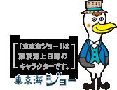 「東京海ジョー」は東京海道日動のキャラクターです。