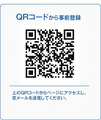 QRコードからページにアクセスし、空メールを送信してください。