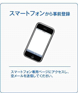 スマートフォン専用ページにアクセスし、空メールを送信してください。