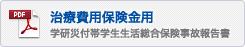治療費用保険金用 学研災付帯学生生活総合保険事故報告書