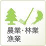 農業・林業・漁業