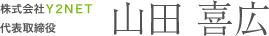 株式会社Y2NET代表取締役 山田 喜広