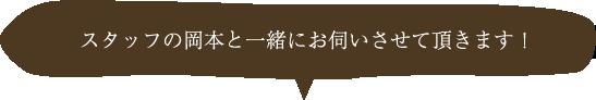 スタッフの黒田と一緒にお伺いさせて頂きます!