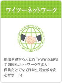 ワイツーネットワーク。地域や縁する人とWin-Winを目指す強固なネットワークを拡大!保険だけでなく日常生活全般を安心サポート!