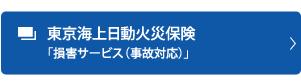 東京海上日動火災保険「損害サービス(事故対応)」