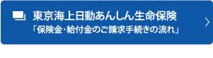 東京海上日動あんしん生命保険「保険金・給付金のご請求手続きの流れ」
