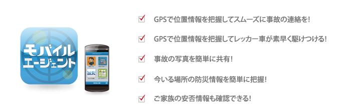 GPSで位置情報を把握してスムーズに事故の連絡を! GPSで位置情報を把握してレッカー車が素早く駆けつける! 事故の写真を簡単に共有! 今いる場所の防災情報を簡単に把握! ご家族の安否情報も確認できる!