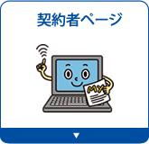 契約者ページ