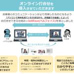 0910お客様へのオンライン打合せ&接続案内資料_200709